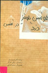 کتاب هوتسن پلوتز دزد در قفس