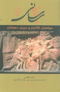 کتاب جامعه ساسانی: سپاهیان، کاتبان و دبیران، دهقانان
