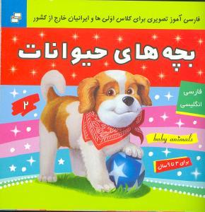 کتاب بچههای حیوانات= Baby animals