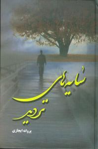 کتاب سایههای تردید