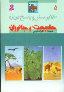 کتاب ۱۸۰ پرسش و پاسخ درباره طبیعت و جانوران