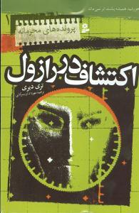 کتاب پروندههای محرمانه: اکتشاف در رازول