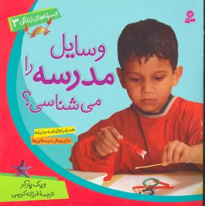 کتاب وسایل مدرسه را میشناسی؟