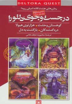 کتاب در جست و جوی دلتورا (جلدهای ۵ تا ۸)
