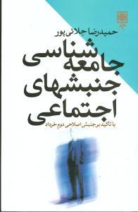 کتاب جامعهشناسی جنبشهای اجتماعی با تاکید بر جنبش اصلاحی دوم خرداد