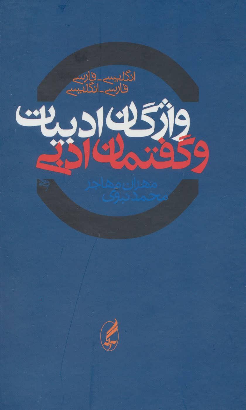 کتاب واژگان ادبیات و گفتمان ادبی انگلیسی - فارسی، فارسی - انگلیسی