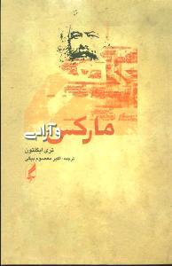 کتاب مارکس و آزادی