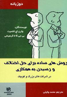 کتاب روشهای ساده برای حل اختلاف و رسیدن به همکاری