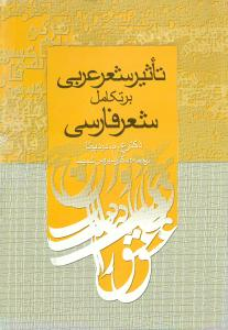 کتاب تاثیر شعر عربی بر تکامل شعر فارسی