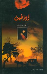 کتاب ژوزفین