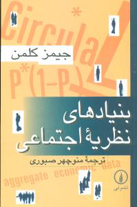 کتاب بنیادهای نظریه اجتماعی