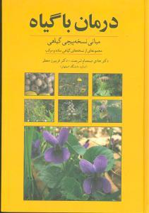 کتاب درمان با گیاه