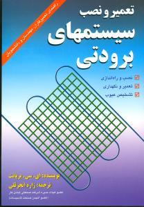 کتاب تعمیر و نصب سیستمهای برودتی