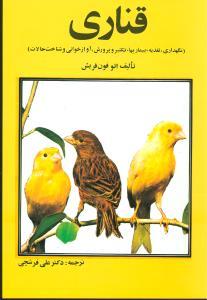 کتاب قناری