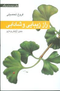 کتاب راز زیبایی و شادابی بدون آرایش و دارو