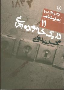 کتاب در یک خانواده ایرانی