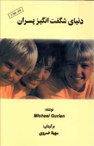 کتاب دنیای شگفتانگیز پسران