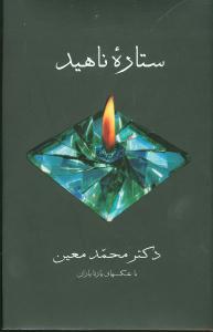 کتاب ستاره ناهید، یا، داستان خرداد و امرداد