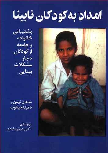 کتاب امداد به کودکان نابینا