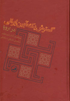 کتاب گسترش یک آیین ایرانی در اروپا