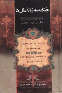 کتاب جنگ سهزبانهٔ مثلها: انگلیسی / فرانسه / فارسی