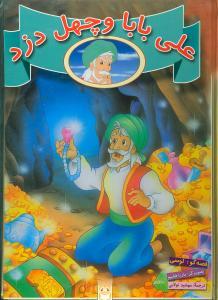 کتاب علی بابا و چهل دزد