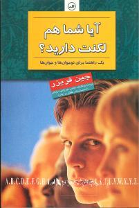 کتاب آیا شما هم لکنت دارید؟ یک راهنما برای نوجوانها و جوانها