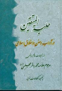 کتاب حلیه المتقین: در آداب و سنن و اخلاق اسلامی به ضمیمه مکالمات حسنیه