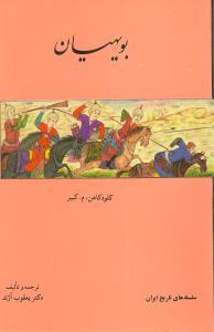 کتاب بویهیان