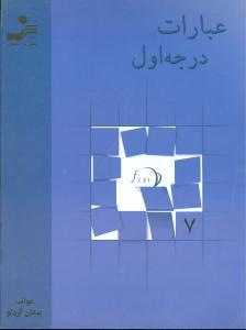 کتاب ریاضیات نوین: عبارات درجه اول