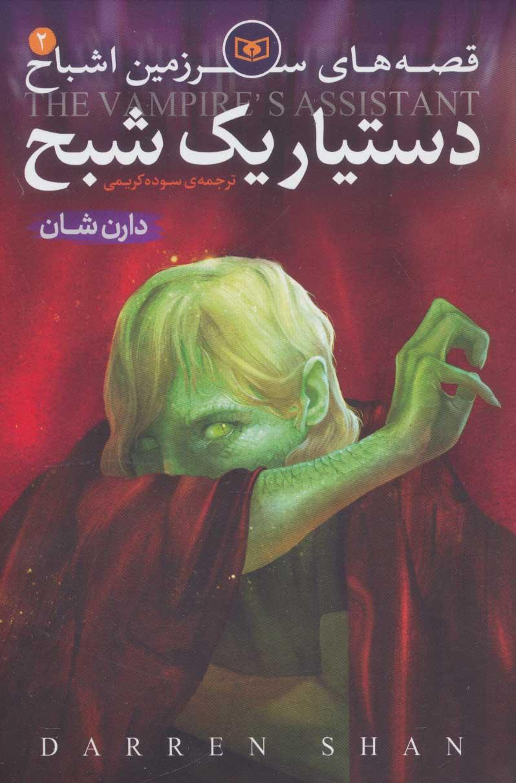 کتاب قصههای سرزمین اشباح: دستیار یک شبح