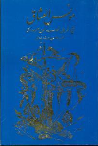 کتاب مونس العشاق: به انضمام شرح مونس العشاق
