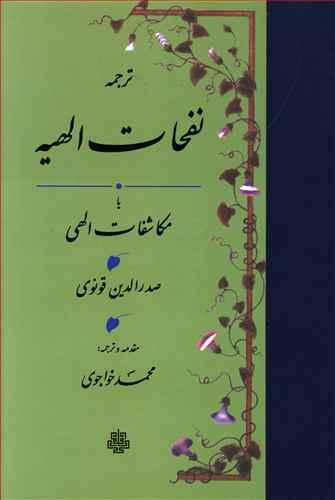 کتاب ترجمه نفحات الهیه، یا، مکاشفات الهی