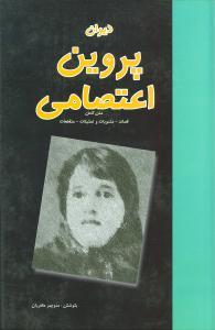کتاب دیوان پروین اعتصامی: قصائد، مثنویات و تمثیلات و مقطعات