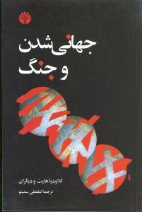 کتاب جهانی شدن و جنگ