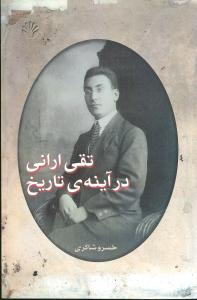 کتاب تقی ارانی در آینهٔ تاریخ