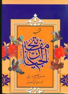 کتاب منتخب مفاتیح الجنان: درشت خط با ترجمه و علامت وقف