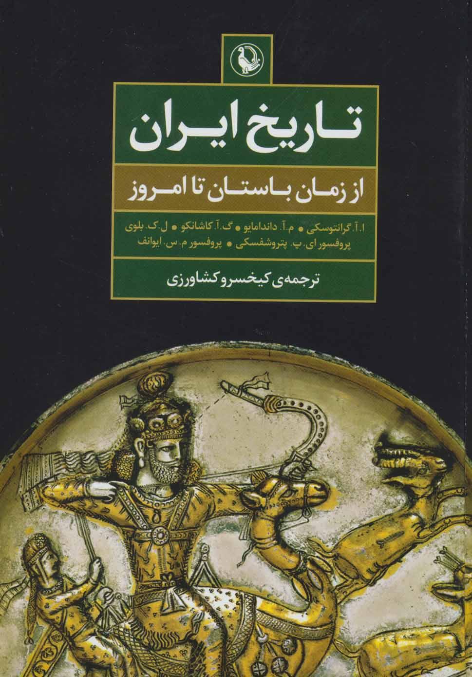 کتاب تاریخ ایران: از زمان باستان تا امروز