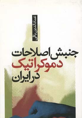 کتاب جنبش اصلاحات دموکراتیک ایران (انقلاب یا اصلاح)