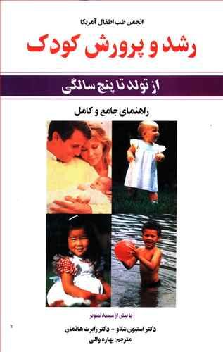 کتاب رشد و پرورش کودک: از تولد تا پنج سالگی با بیش از ۳۰۰ تصویر