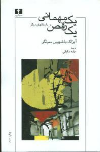 کتاب یک مهمانی یک رقص و داستانهای دیگر