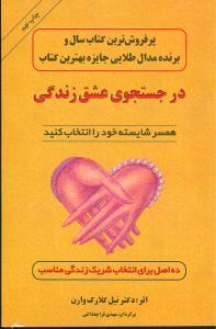 کتاب در جستجوی عشق زندگی