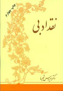کتاب نقد ادبی