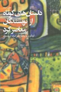 کتاب داستانهای کوتاه از نویسندگان معاصر کرد