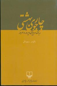 کتاب چارجوی بهشتی: رباعی و دوبیتی دیروز و امروز