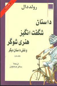 کتاب داستان شگفتانگیز هنری شوگر و شش داستان دیگر