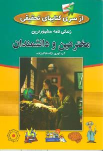 کتاب برگزیده زندگینامه مخترعین و دانشمندان مشهور ایران و جهان
