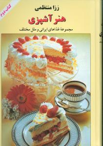 کتاب هنر آشپزی: مجموعه غذاهای ایرانی و ملل مختلف