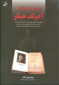 کتاب چهرهٔ یک دیکتاتور