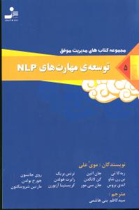کتاب توسعهٔ مهارتهای NLP